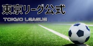 練馬区・国分寺市 サッカー・フットサルクラブ