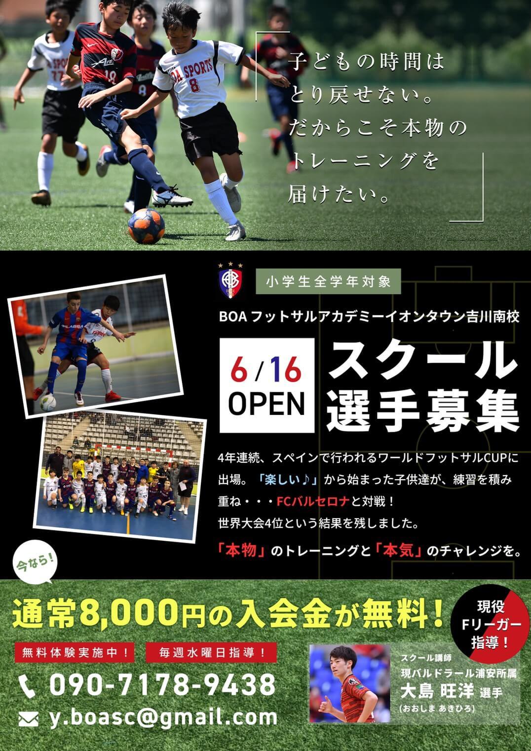 ボアスポーツサッカークラブ 中野区サッカー